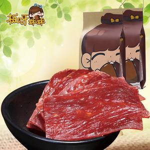 猪肉脯 靖江特产 猪肉干蜜汁猪肉脯200g